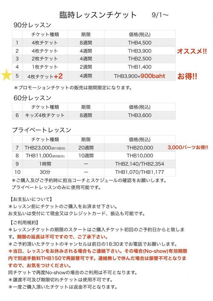 チケット価格 20200901(0917更新)