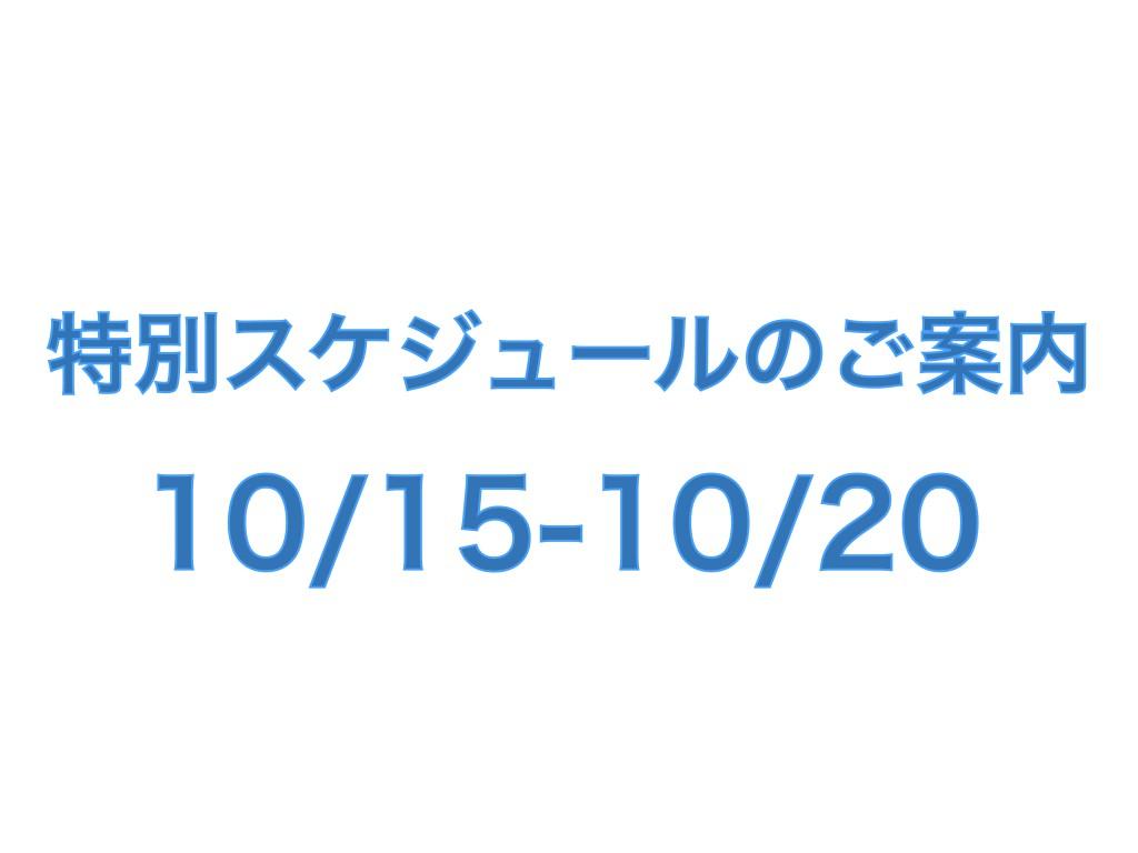 特別スケジュール表紙 15th October.001