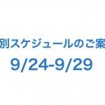 9/24-9/29の特別スケジュールのご案内