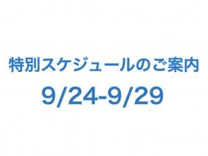 特別スケジュール表紙 24th September.001
