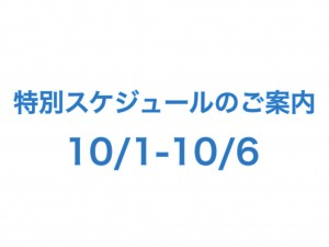 特別スケジュール表紙 6th October.001