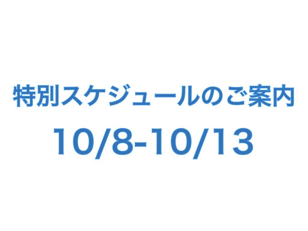 特別スケジュール表紙 8th October.001