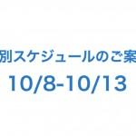 10/8-10/13の特別スケジュールのご案内