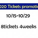 【プロモーション】10/15-10/29のみ販売の、お得なチケットプロモーションのご案内です。