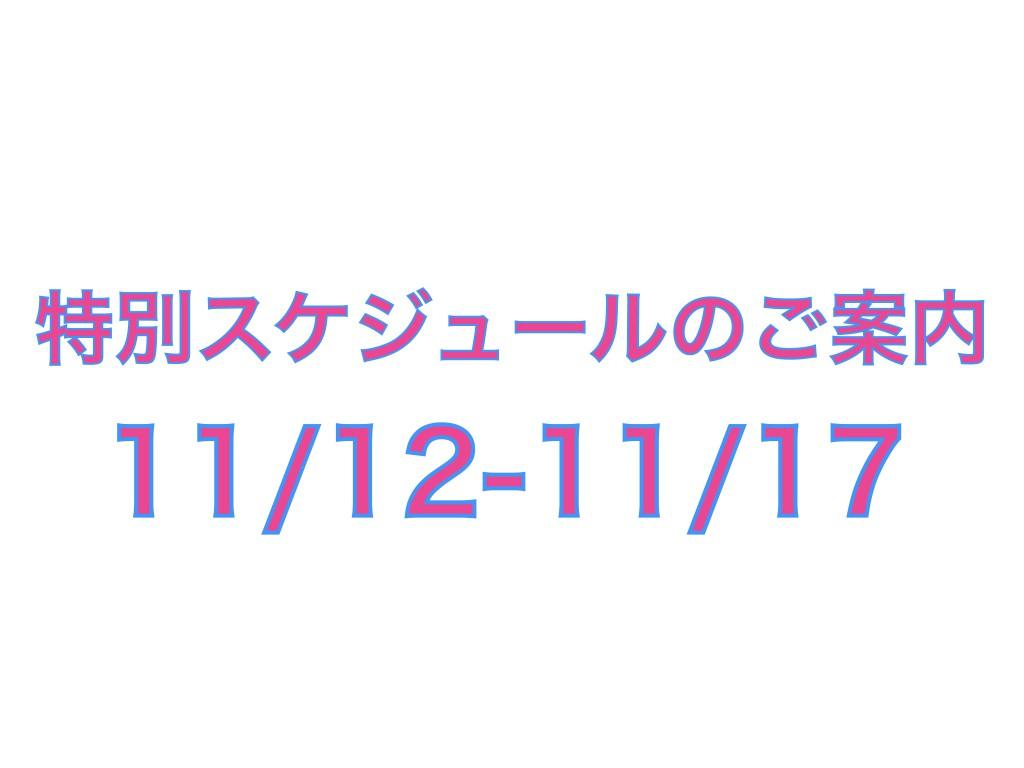 特別スケジュール表紙 12th November.001