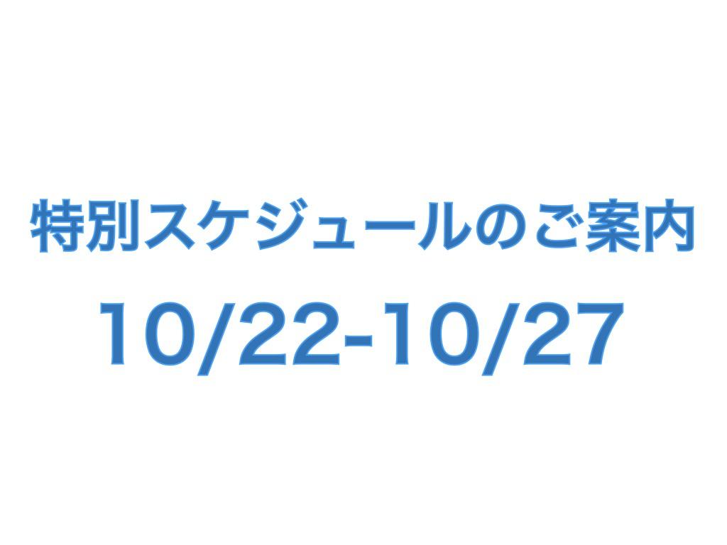 特別スケジュール表紙 22nd October.001
