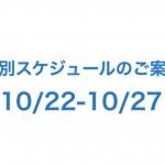 10/22-10/27の特別スケジュールのご案内