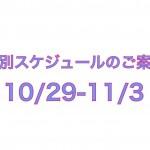 10/29-11/3の特別スケジュールのご案内