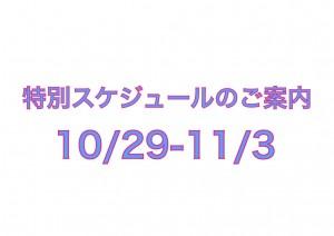 特別スケジュール表紙 29th October