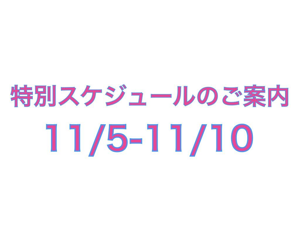 特別スケジュール表紙 5th November.001