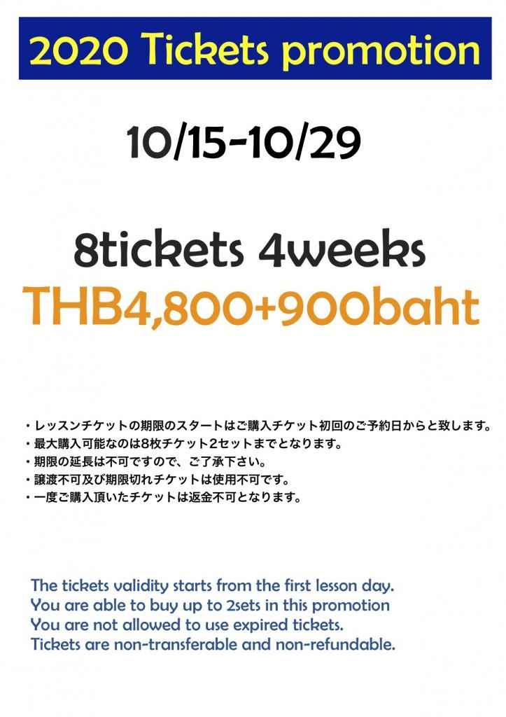2020 チケットプロモーション8tickets 4weeks THB5,700