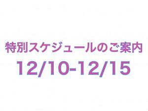 特別スケジュール表紙 10th December.001