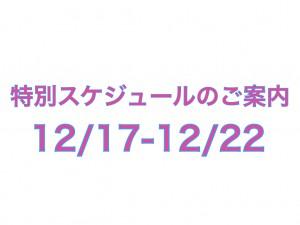 特別スケジュール表紙 17th December.001
