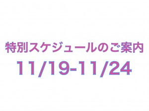特別スケジュール表紙 19th Novembet.001