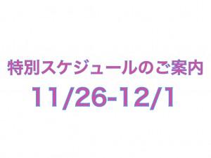 特別スケジュール表紙 26th November.001