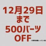 【新規限定】無料体験当日購入で500バーツ引き