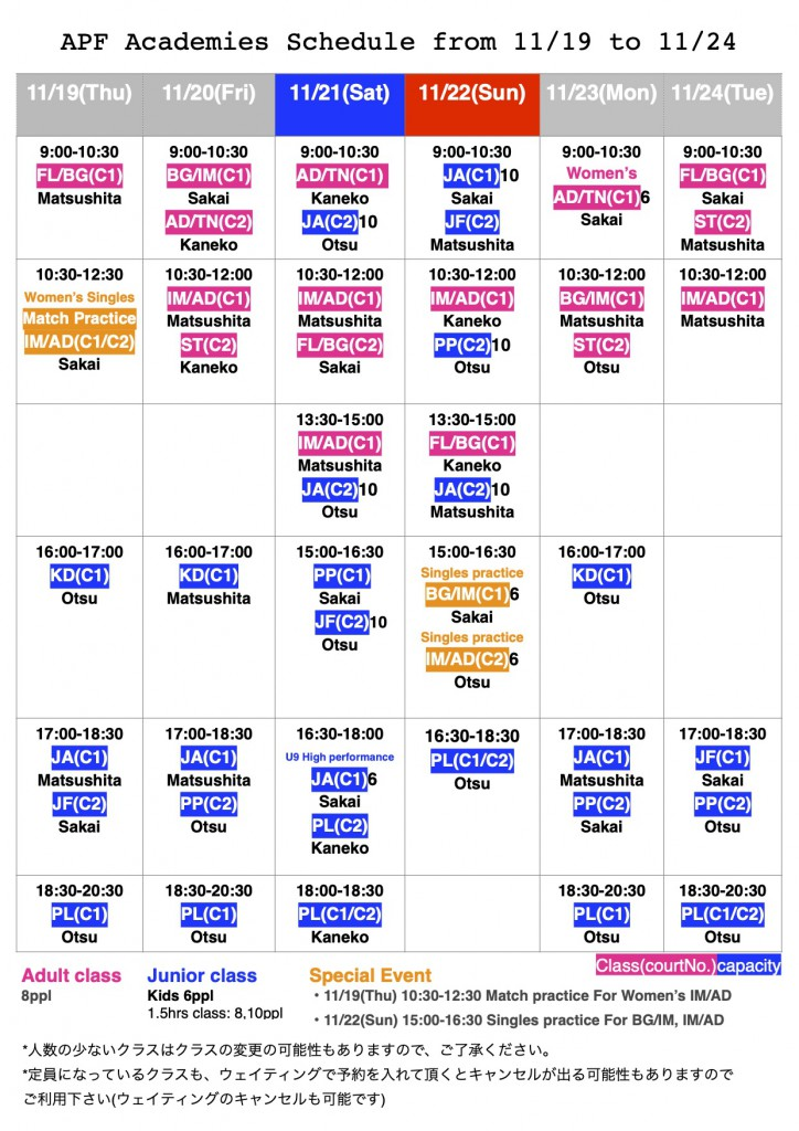 20201119_APF lesson schedule with coach