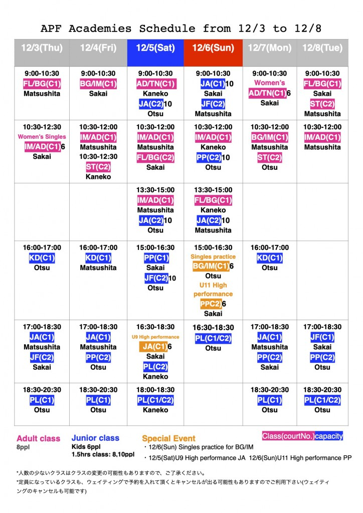 20201203_APF lesson schedule with coach