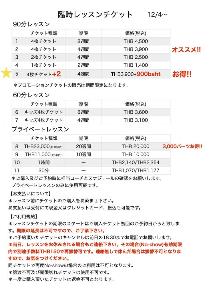 チケット価格 20200901