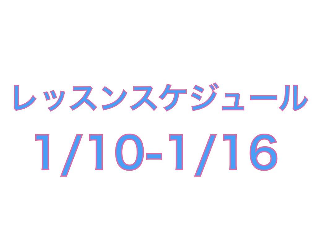 特別スケジュール 10th January.001