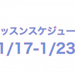 1/17-1/23の特別スケジュールのご案内