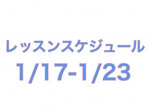 特別スケジュール 17th January.001