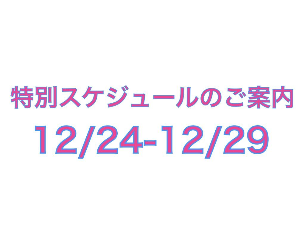 24th December スケジュール.001