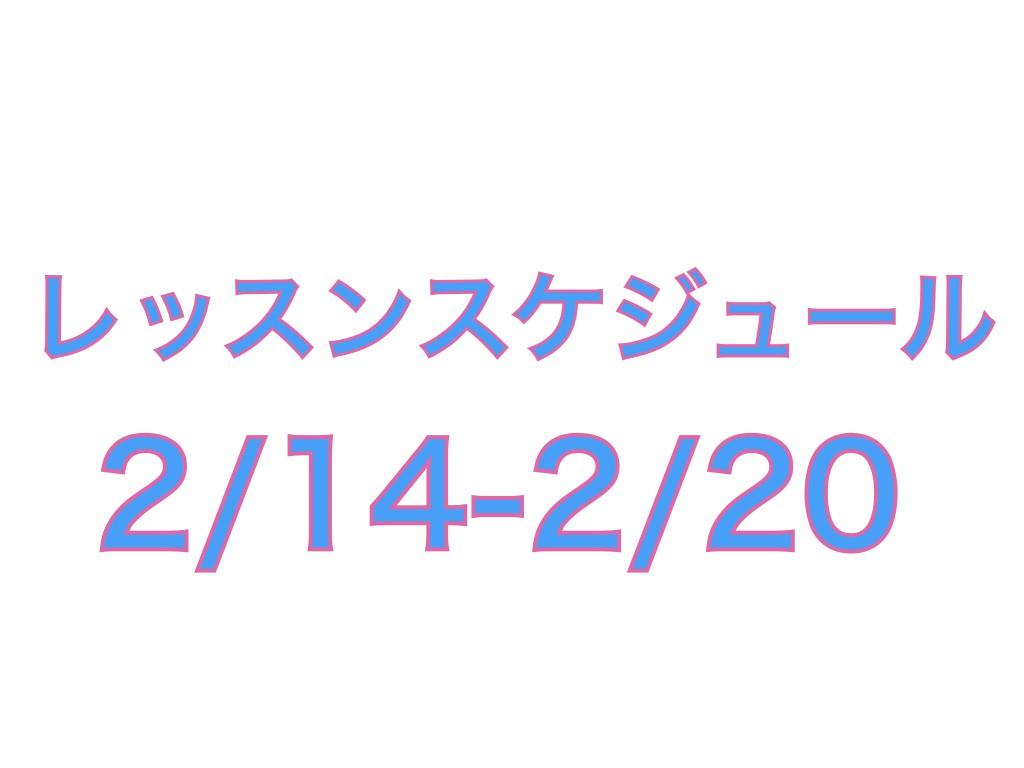 特別スケジュール表紙 14th February.001