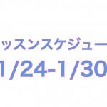 1/24-1/30の特別スケジュールのご案内(追記あり)
