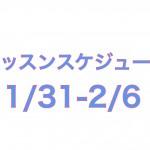 1/31-2/6の特別スケジュールのご案内