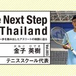 タイ・バンコク発の無料情報誌【DACO】2月号で金子英樹プロの記事が紹介されました!