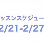 レッスンスケジュール 21st February 2021.001
