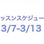 3/7-3/13の特別スケジュールのご案内