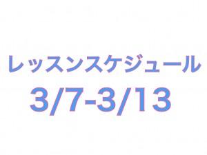 レッスンスケジュール7th March.001