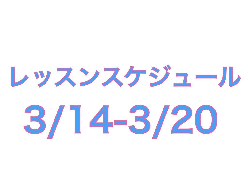 特別スケジュール表紙 14th March.001
