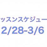 2/28-3/6の特別スケジュールのご案内