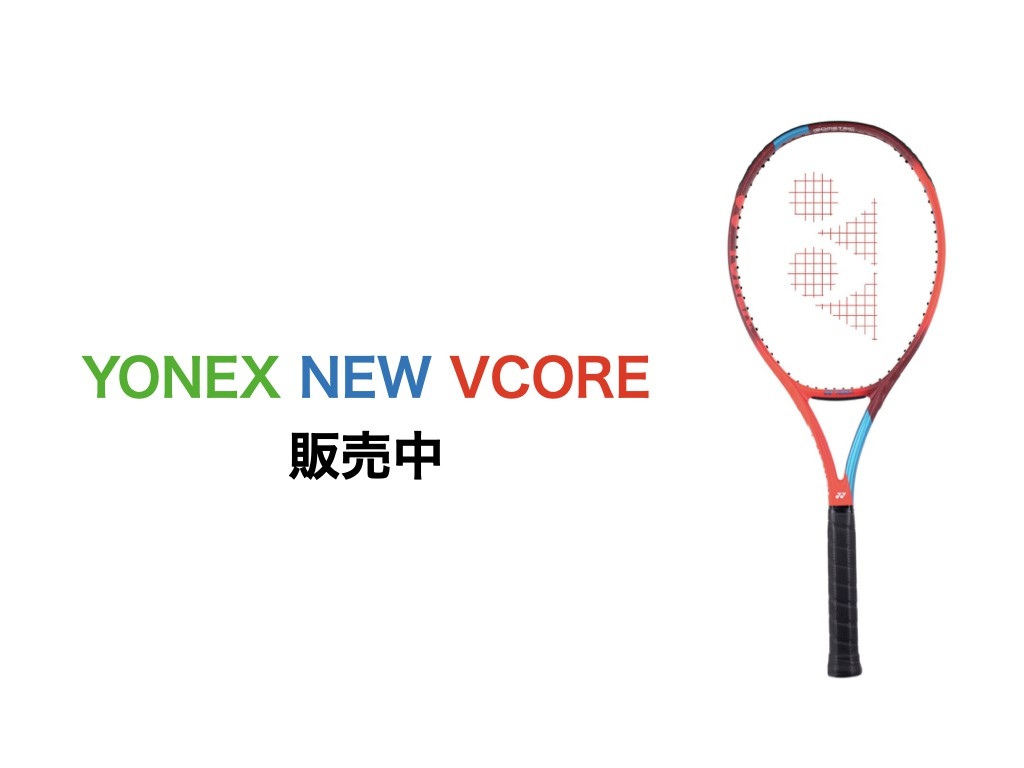 YONEX New Vcore 表紙.001