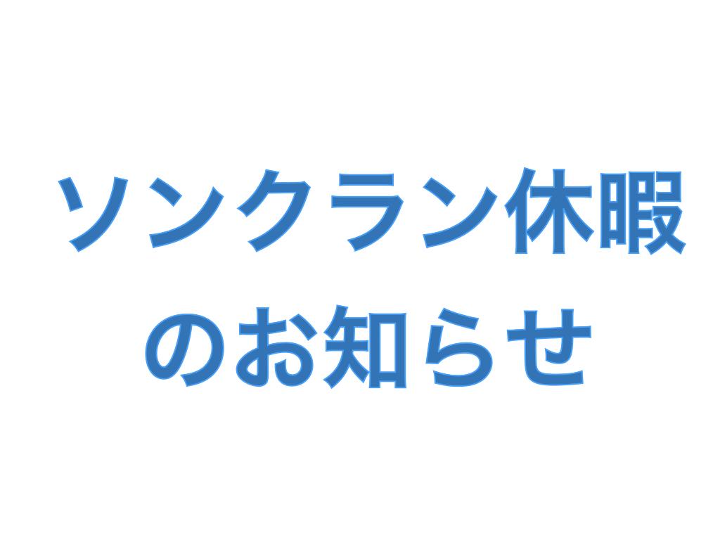 ソンクラン休暇のお知らせ.001