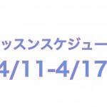 4/11-4/17の特別スケジュールのご案内