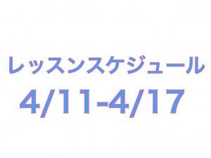特別スケジュール表紙 11th April.001