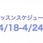 4/18-4/24の特別スケジュールのご案内(4/10再更新)