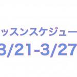 3/21-3/27の特別スケジュールのご案内