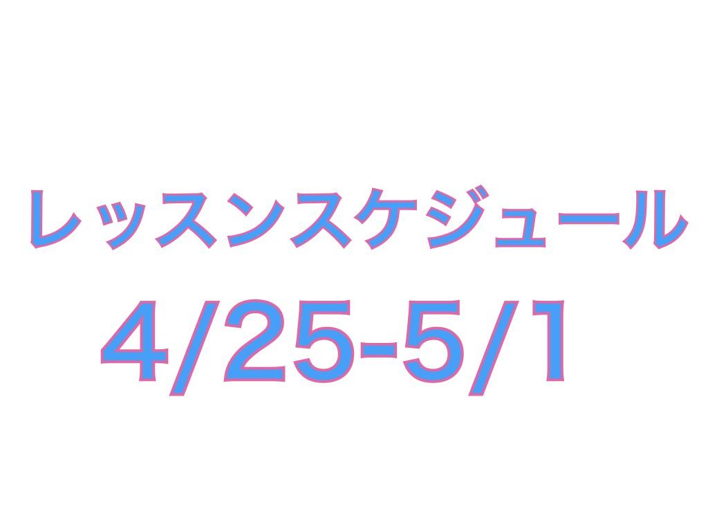 特別スケジュール表紙 25th April.001