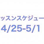 4/25-5/1の特別スケジュールのご案内
