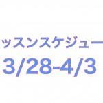 特別スケジュール表紙 28th March.001