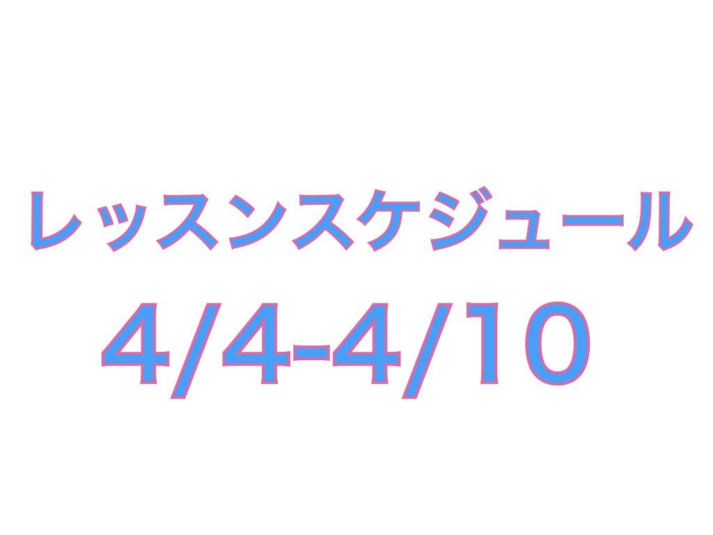 特別スケジュール表紙 4th April.001