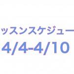 4/4-4/10の特別スケジュールのご案内