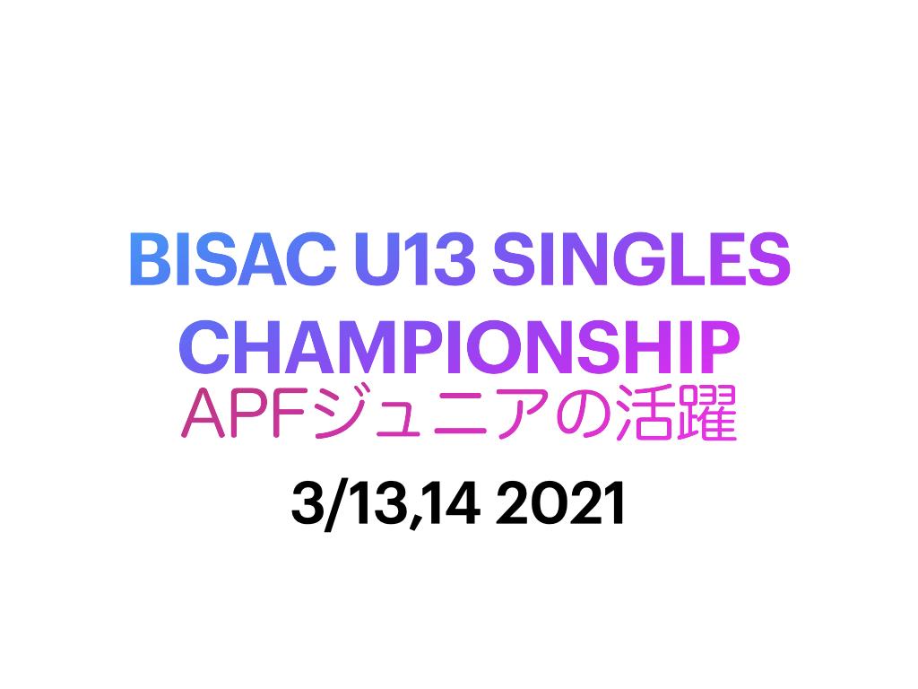 BISAC U13 結果.001