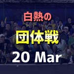 【イベント】団体戦(3/20)にご参加頂き、有り難うございました!!