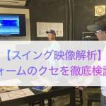 特別イベント【スイング映像解析】フォームのクセを徹底検証!